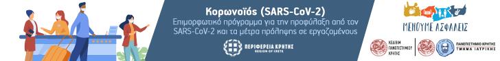 ΠΕΡΙΦΕΡΕΙΑ ΚΡΗΤΗΣ _ 728Χ90