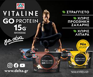 VITALINE_2 300X250
